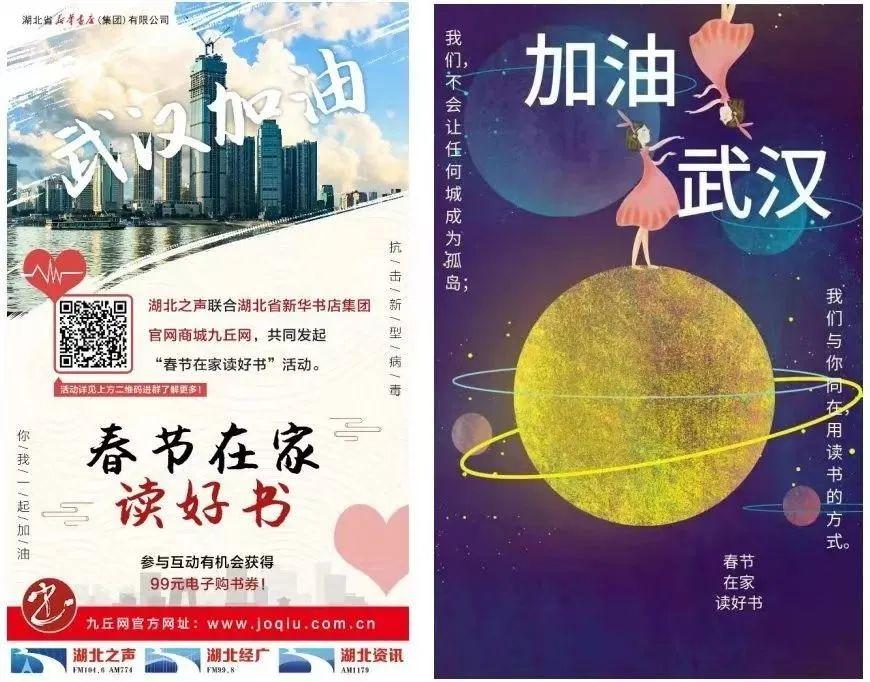 """湖北新华书店经过线上平台发首""""春节在家读好书""""运动,邀请优质行家在线与读者分享浏览。"""