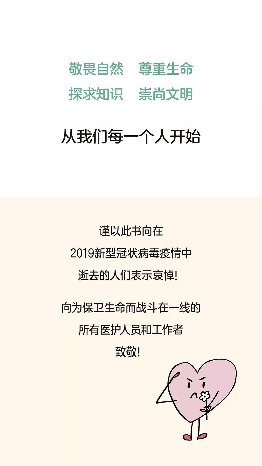 在线阅读|孩子爱读的科普绘本~陕西省妇联与