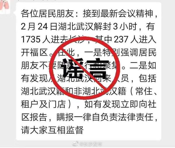 湖北解封3小时1735人进入长沙?官方辟谣:信息不实