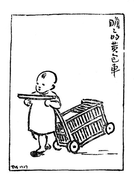 寻人启事|50年前在画院接丰子恺的三轮车工人,你还好吗