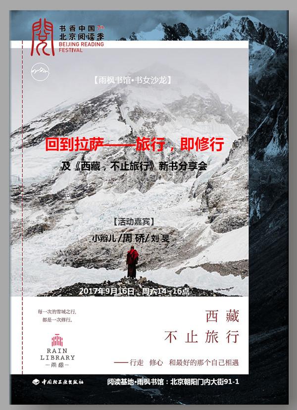 一周文化讲座|气象预报员宋英杰谈天气:影响中国人名的变化