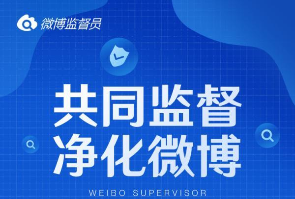 新浪微博公开招募千名监督员:举报涉黄违法信息,按月领补贴