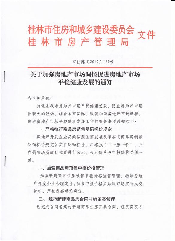 桂林也限售了:第三套以上新房取得产证后满两年后方可转让