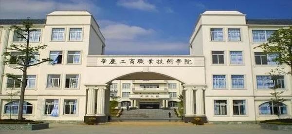 广东技术师范学院申请四川国际标榜职业学院更名为广东技术师范大学