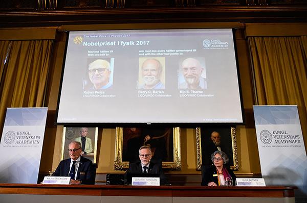 科学家点评2017诺贝尔奖 中国相关研究已居世界高端