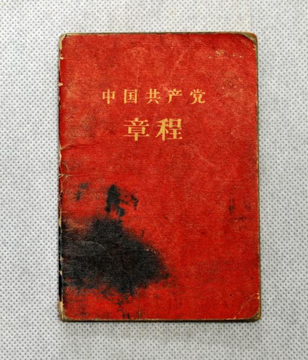 上海捐粹.9�(yi&�l$zd�_上海百岁老人收藏党章60多年,生前嘱咐一定要捐给国家