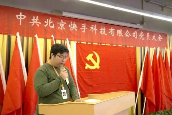 快手成立党支部并召开第一次党员大会,创始人当选党支部书记-激流网