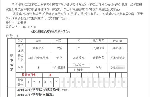 湘鄂多所高校官网大面积泄露学生隐私信息