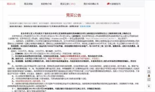 北京司法网拍创纪录:一土地5亿起拍16亿成交,5人竞拍