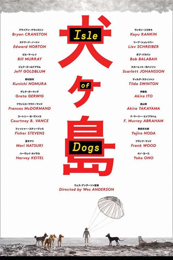 韦斯・安德森动画新作《犬之岛》揭幕明年柏林电影节