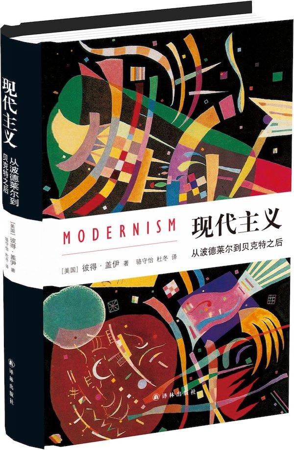 王璞评彼得・盖伊《现代主义》�蛉绾谓彩鱿执�主义的身世故事