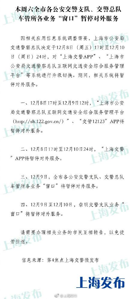 """沪各公安交警支队、交警总队车管所各业务""""窗口""""本周六……"""