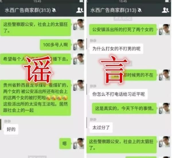 """女子微信群造谣""""警察在煤矿打死人"""",被黔西县警方行政拘留"""