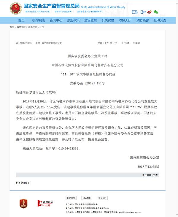 香港6合总彩开奖国务院安委办对乌鲁木齐致5死16伤爆燃事故查处挂牌督办