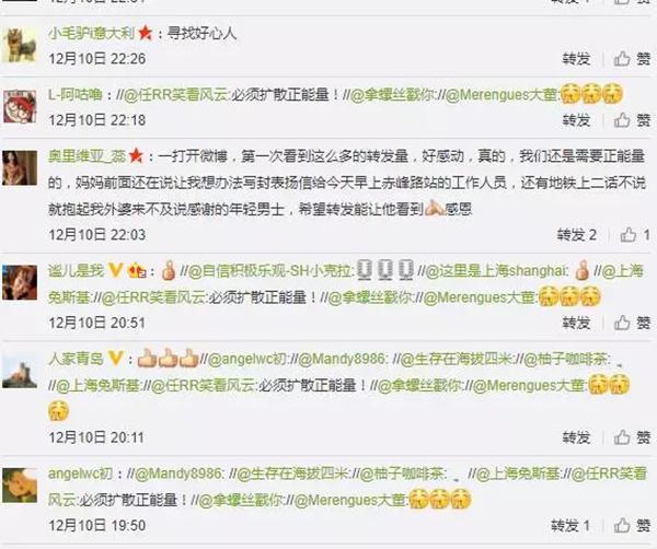 感谢你!昨天在上海地铁里出手救护急病阿婆的男青年!