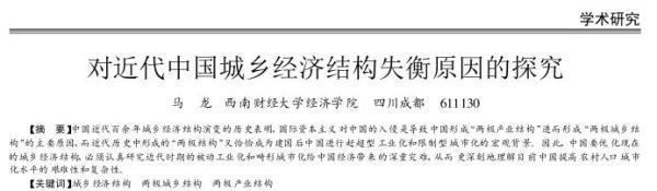 老钱庄论坛西南财大一毕业生3个月内发表论文5篇,2篇涉嫌全文抄袭