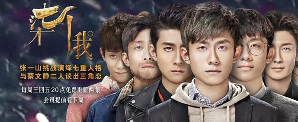 网络剧《柒个我》张一山新剧饰演7角 国产柒个我不敌韩版?