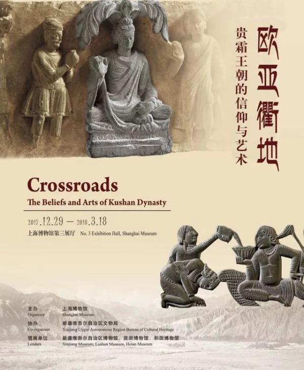 个性女宝宝名字上博本年收官之展:聚焦贵霜古丝路十字路口的崇奉与艺术