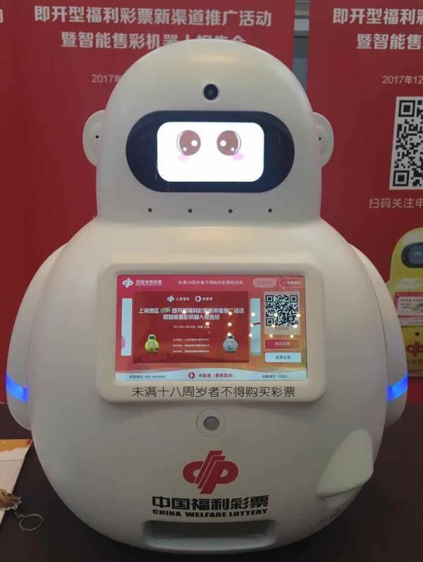 上海福彩招募销售新渠道:便利店、餐厅等处或将有售彩机器人