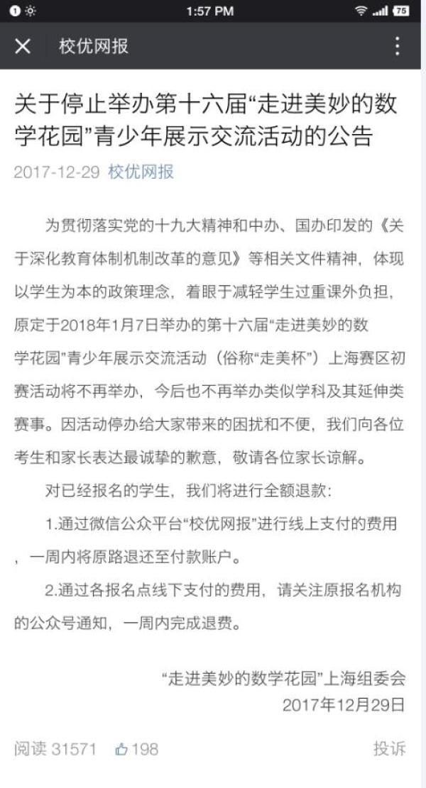 暴雪黄小米计划在2018年上市