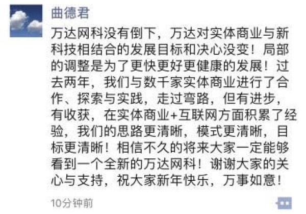 王健林要做人工智能,万达网科现任总裁曲德君