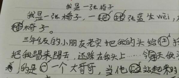 香港开奖记录科学老师让小学生把检讨书写成童话:写起来可能会更积极