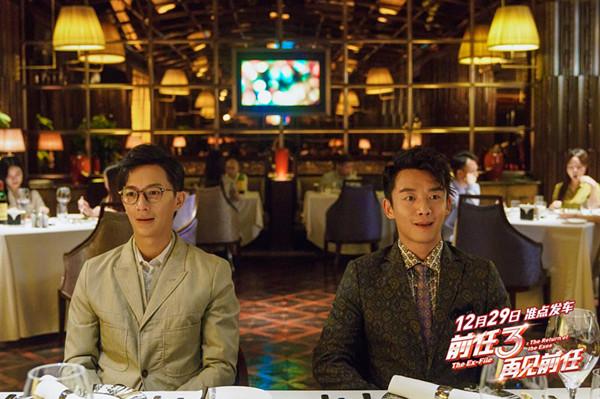 《前任3》:从情景喜剧转成网络大电影