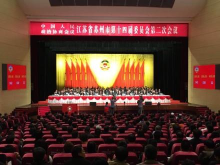 关注2018苏州两会#苏州市政协十四届二次会议第一