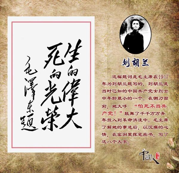 中国人的故事丨还记得这些毛主席题词吗?都是题给谁的?
