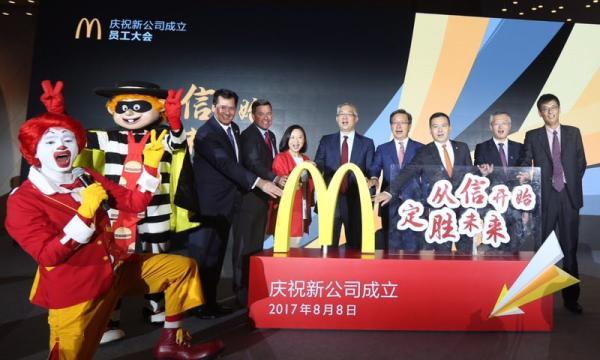 新麦当劳成立:中信完成收购麦当劳中国,成为新公司大股东