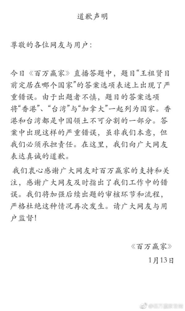 """北京网信办就""""答题将港台作为国家""""约谈花椒直播,责令整改"""