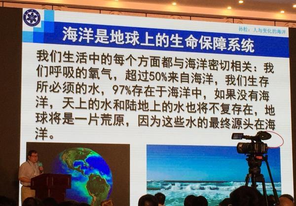 """中国科学院大学海洋学院院长、中国科学院海洋研究所研究员孙松在开幕式上作""""人与变化的海洋""""报告。"""