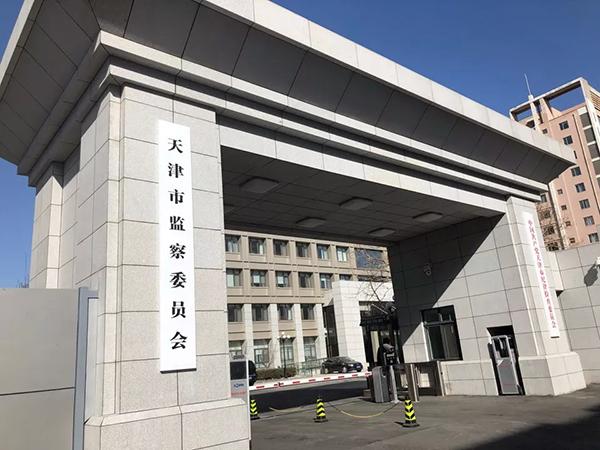 1月31日,天津市监察委员会正式挂牌成立.