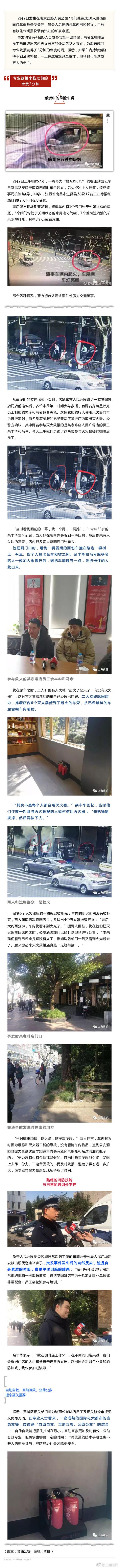 """上海黄浦将为""""面包车事故""""中4名救火人员申报见义勇为奖项"""