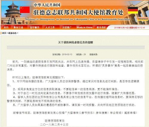 """虚假""""灵异""""信息引留德学子恐慌,中使馆:应警惕网传信息"""