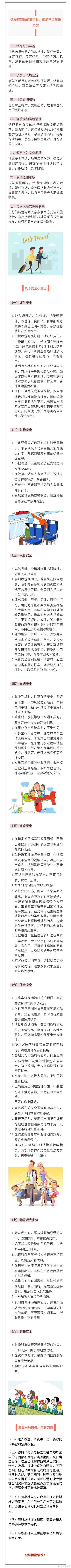 春节临近,许多朋友会在春节期间选择出境游,
