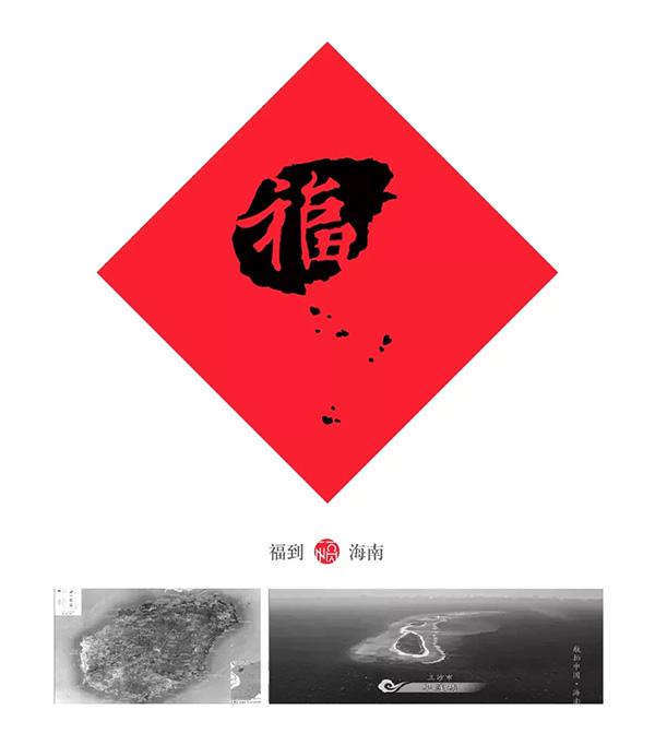 一个80后重新设计了中国32个地方的福字,花费近一年时间