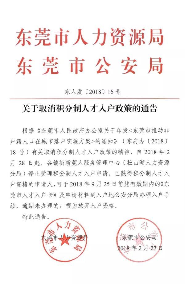 广东东莞自2月28日起停止受理