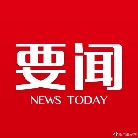 廉毅敏在中阳县调研脱贫攻坚工作,王立伟一同 万鹏家校互联