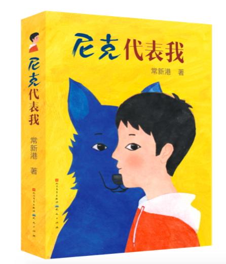 《尼克代表我》:孩子们需要有悲剧意识的书