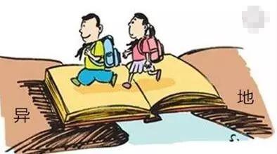 东莞异地务工人员v异地子女报考三个,高中条件南阳市校长高中四图片