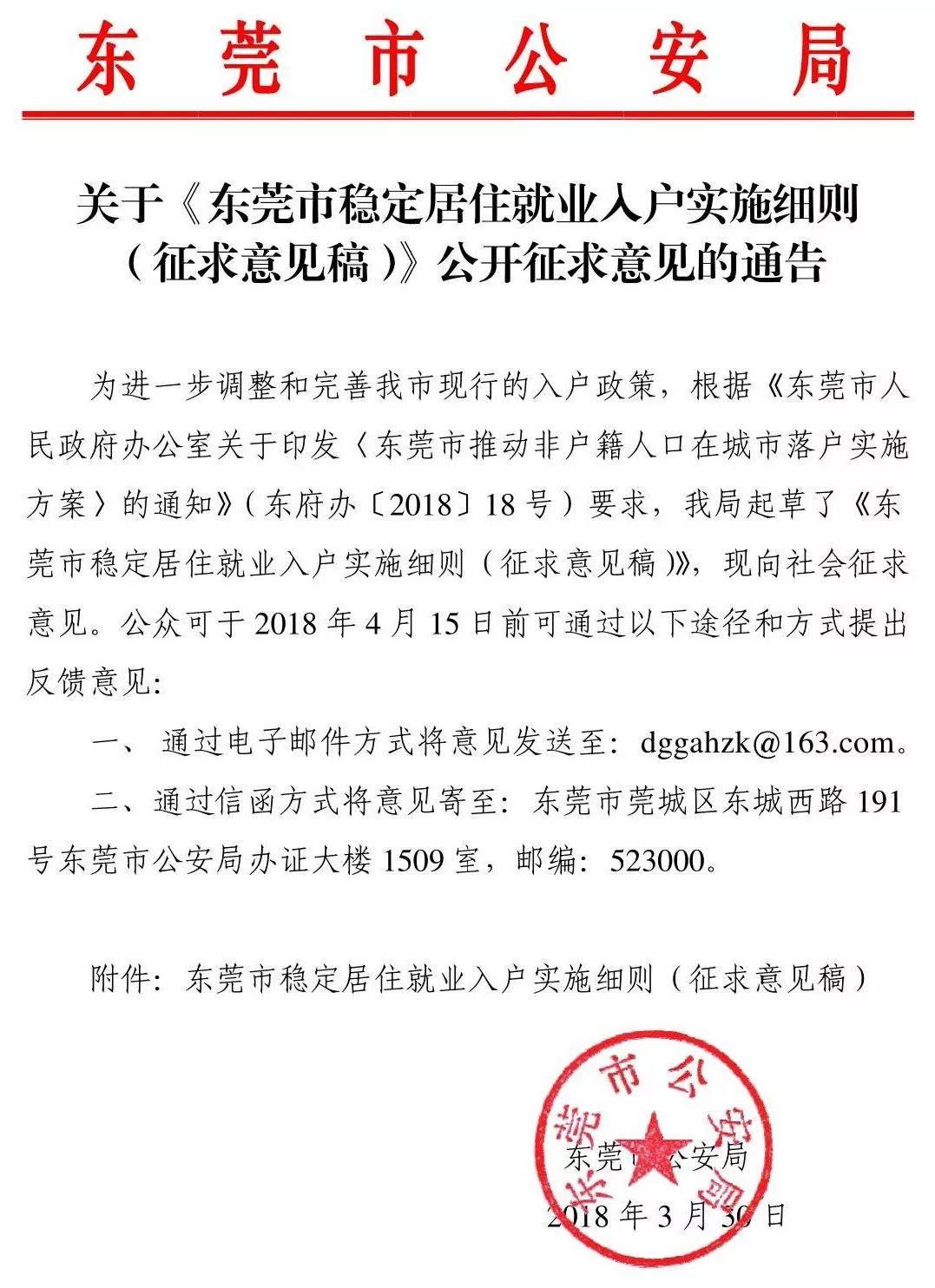 〈东莞市推动非户籍人口在城市落户实施方案〉的通知》(东府办〔