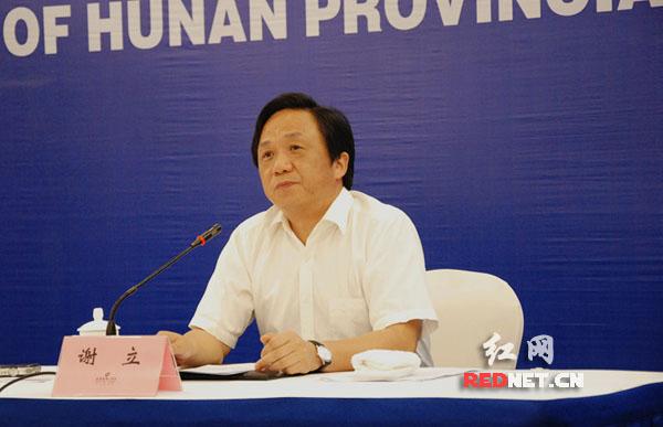 湖南省环保厅副厅长谢立被查,