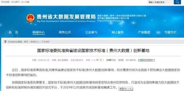 贵州:全国首个获批建设国家技术标准(贵州大数据)创新基地
