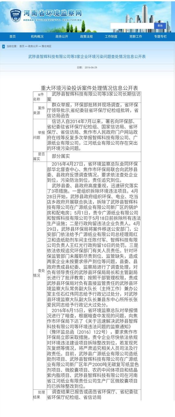 男子举报河南武陟企业污染遭跨省抓捕