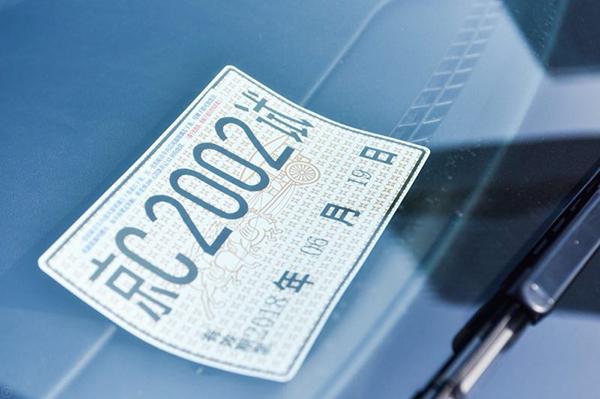 百度获首张北京自动驾驶路测牌照
