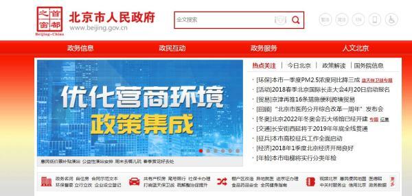 北京部分政府官网启动整合