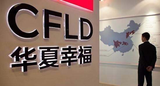华夏幸福:融资体系仅两成有关房地产业务