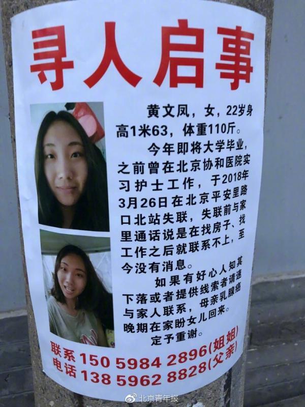 女大学生在北京失联近一个月,曾在协和医院实习