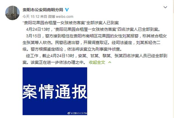 贵阳女孩被砍报警一月无进展 发帖1天砍人者全到案